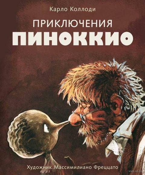 Приключения Пиноккио — фото, картинка