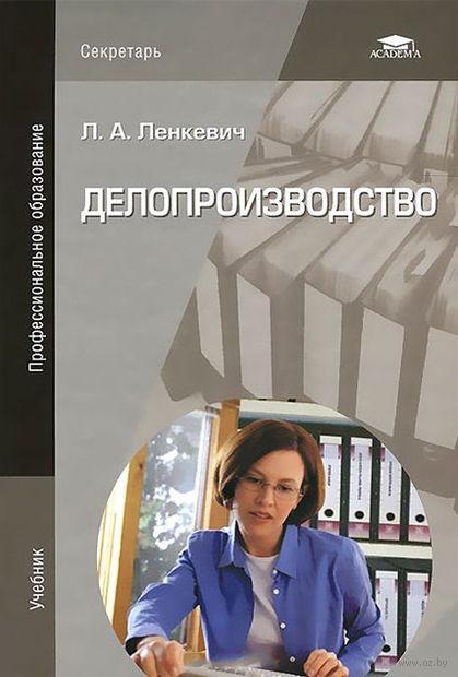 Делопроизводство. Людмила Ленкевич