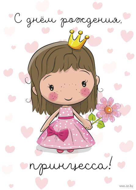 "Открытка ""С днём рождения, принцесса!"" — фото, картинка"