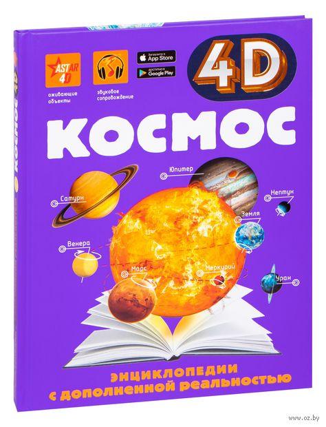 Космос. Энциклопедии с дополненной реальностью — фото, картинка