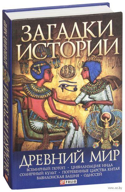 Древний мир. Анна Ермановская