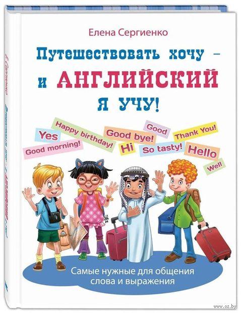 Путешествовать хочу – и английский я учу! — фото, картинка