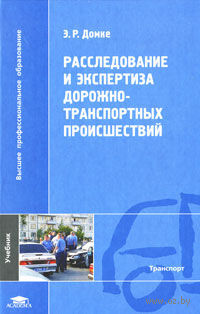 Расследование и экспертиза дорожно-транспортных происшествий. Эдуард Домке