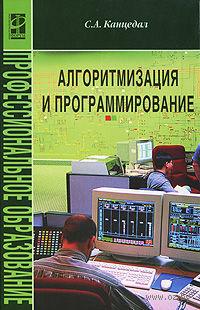 Алгоритмизация и программирование. Сергей Канцедал