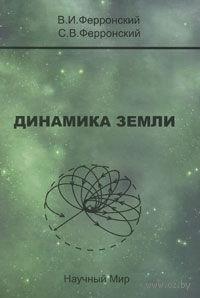 Динамика Земли. Василий Ферронский, Сергей Ферронскийсе