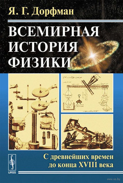 Всемирная история физики. С древнейших времен до конца XVIII века. Яков  Дорфман