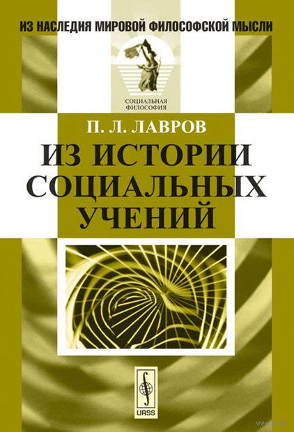 Из истории социальных учений. Петр Лавров