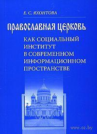 Православная церковь как социальный институт в современном информационном пространстве. Е. Яхонтова