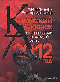 Китайский Альманах с прогнозами на каждый день. 2012 год. Лев Игельник, Виктор Дегтярев
