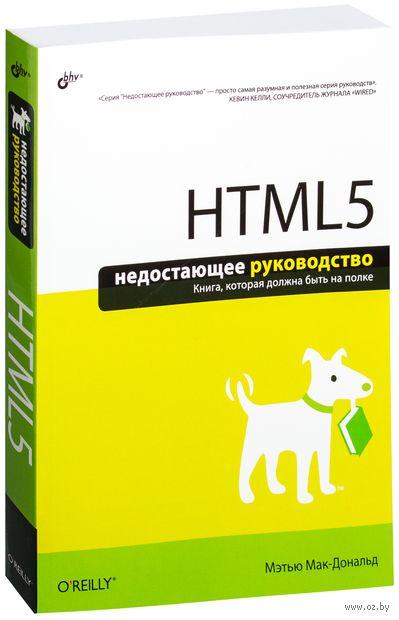 HTML5. Недостающее руководство — фото, картинка
