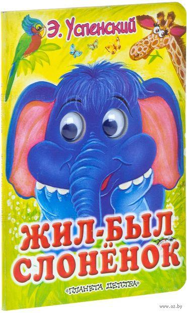 Жил-был слоненок — фото, картинка