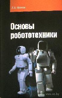 Основы робототехники. А. Иванов