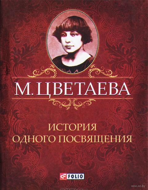 История одного посвящения (миниатюрное издание). Марина Цветаева