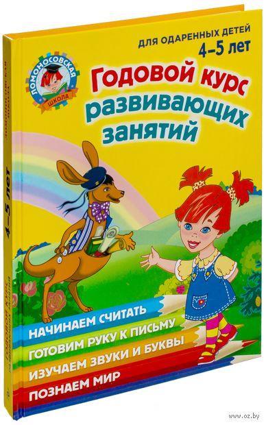 Годовой курс развивающих занятий. Для детей 4-5 лет — фото, картинка
