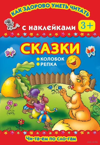 Репка. Колобок. Н. Наумова