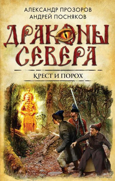Крест и порох. Андрей Посняков, Александр Прозоров