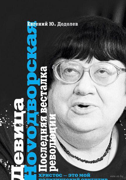 Девица Ноvoдворская. Последняя весталка революции. Евгений Додолев