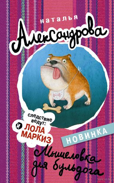 Мышеловка для бульдога (м). Наталья Александрова