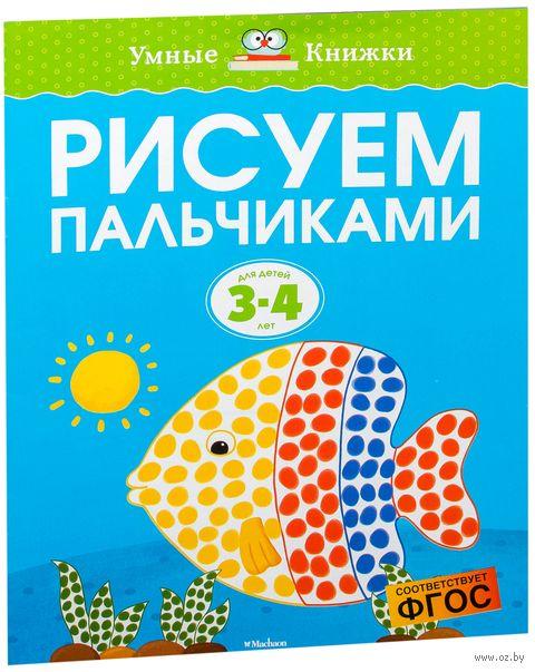 Рисуем пальчиками 3-4 года. Ольга Земцова