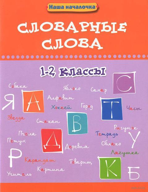 Словарные слова. 1-2 класс. Ирина Елынцева