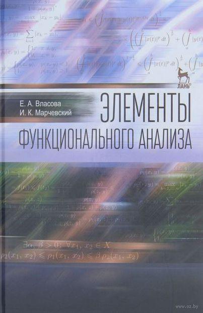 Элементы функционального анализа. Елена Власова, Илья Марчевский