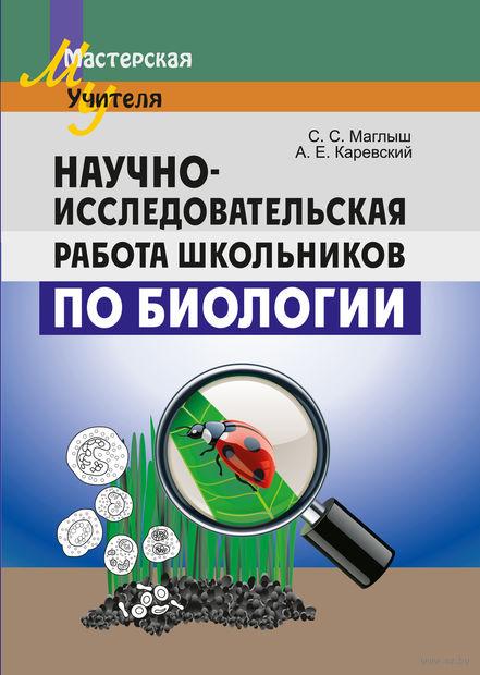 Научно-исследовательская работа школьников по биологии. Сабина Маглыш, А. Каревский