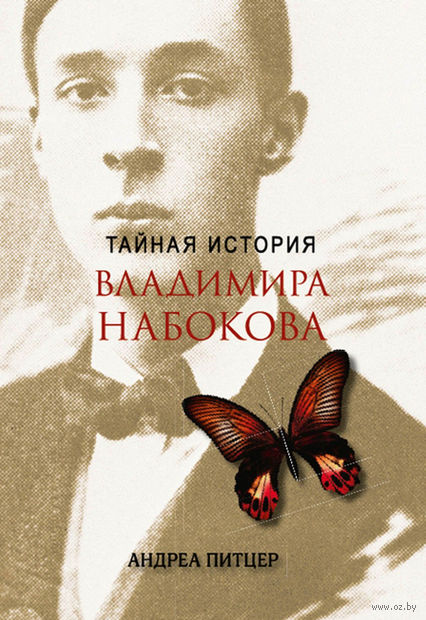 Тайная история Владимира Набокова. Андреа  Питцер