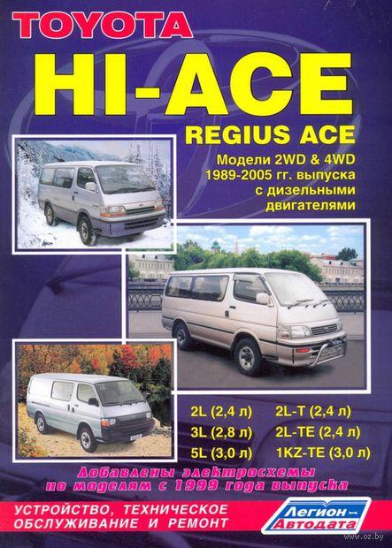 Toyota Hi-Ace 1989-2001 гг. Устройство, техническое обслуживание и ремонт — фото, картинка
