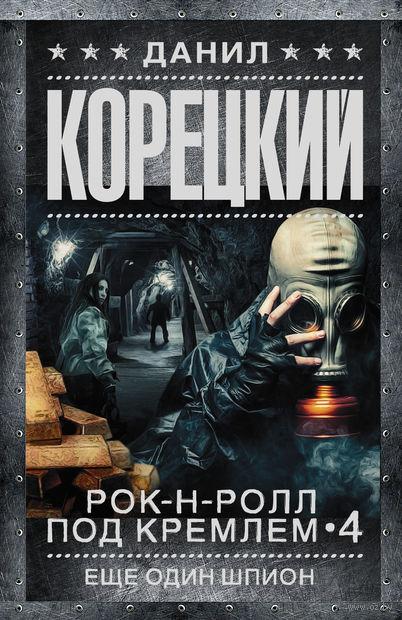 Рок-н-ролл под Кремлем. Еще один шпион (м). Данил Корецкий