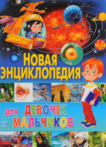 Новая энциклопедия для девочек и мальчиков — фото, картинка