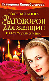Большая книга заговоров для женщин. Екатерина Скоробогатова