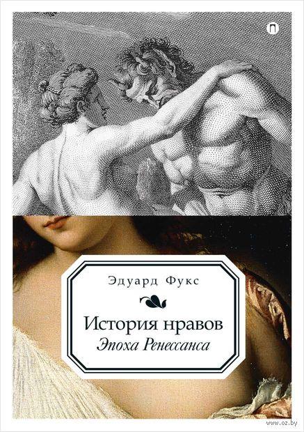 История нравов. Эпоха Ренессанса — фото, картинка