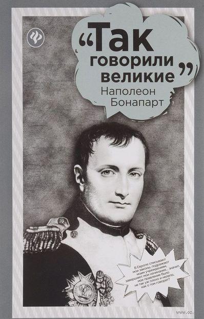 Наполеон Бонапарт — фото, картинка