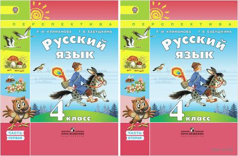 Русский язык. 4 класс. В 2-х частях — фото, картинка