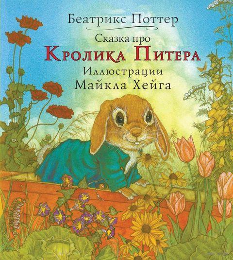 Сказка про Кролика Питера (м) — фото, картинка