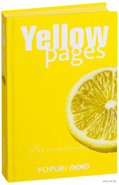 """Блокнот """"Yellow pages"""" (125х200 мм) — фото, картинка"""
