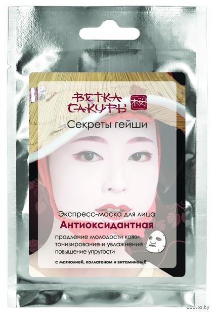 """Тканевая экспресс-маска для лица """"Секреты гейши. Антиоксидантная"""" (16,5 г) — фото, картинка"""