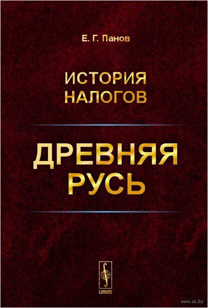 История налогов. Древняя Русь (м) — фото, картинка