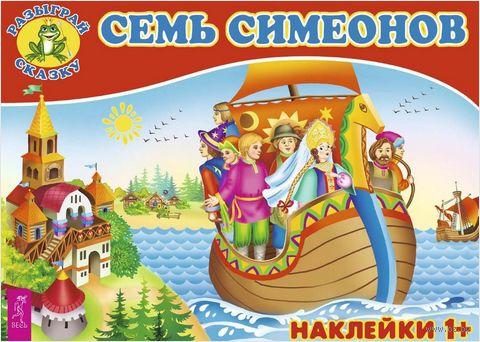 Семь Симеонов — фото, картинка