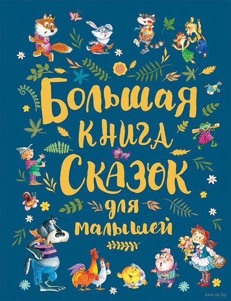 Большая книга сказок для малышей — фото, картинка