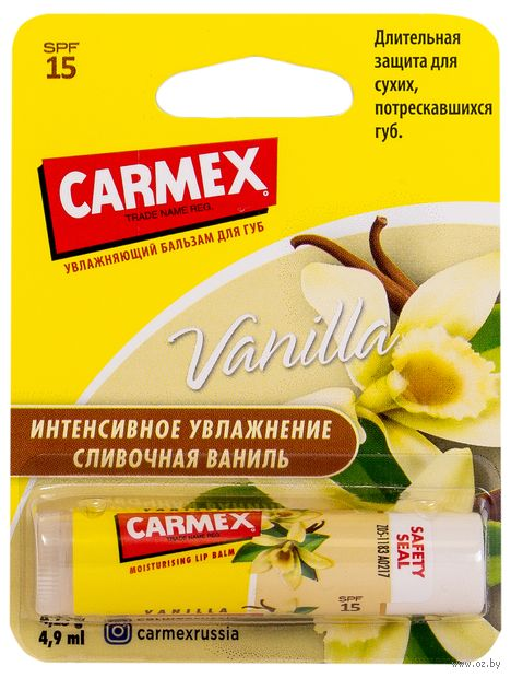 """Бальзам для губ """"Carmex Lip Balm Vanilla"""" SPF 15 — фото, картинка"""