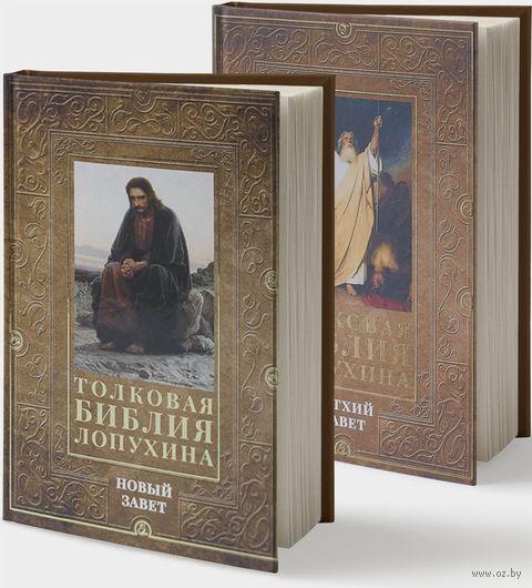 Толковая Библия Лопухина (в 2-х томах) — фото, картинка