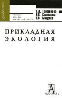 Прикладная экология. Наталья Мищенко, Нина Селиванова