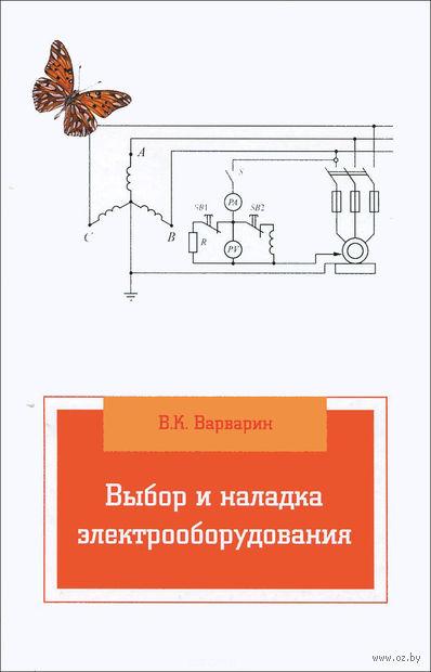 Выбор и наладка электрооборудования. Владимир Варварин