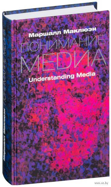 Понимание Медиа. Маршалл Маклюэн