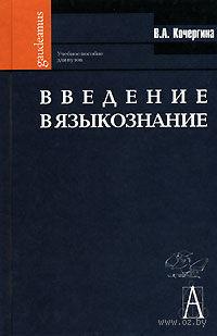 Введение в языкознание. Вера Кочергина
