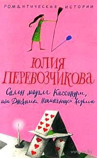 Салон мадам Кассандры, или Дневники начинающей ведьмы (м). Ю. Перевозчикова