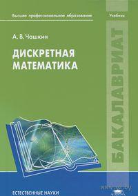 Дискретная математика. Александр Чашкин
