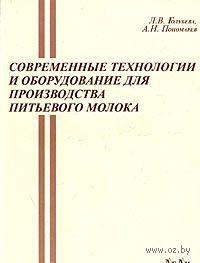 Современные технологии и оборудование для производства питьевого молока. Л. Голубева, Аркадий Пономарев