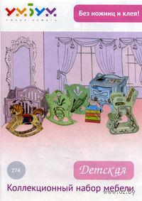 """Коллекционный набор мебели """"Детская"""""""